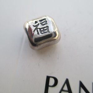 RETIRED Pandora Chinese Symbol for Happiness Charm